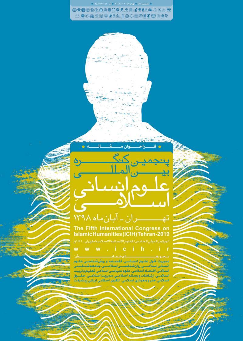 کنگره علوم انسانی اسلامی ؛تهران و قم - آذر 98