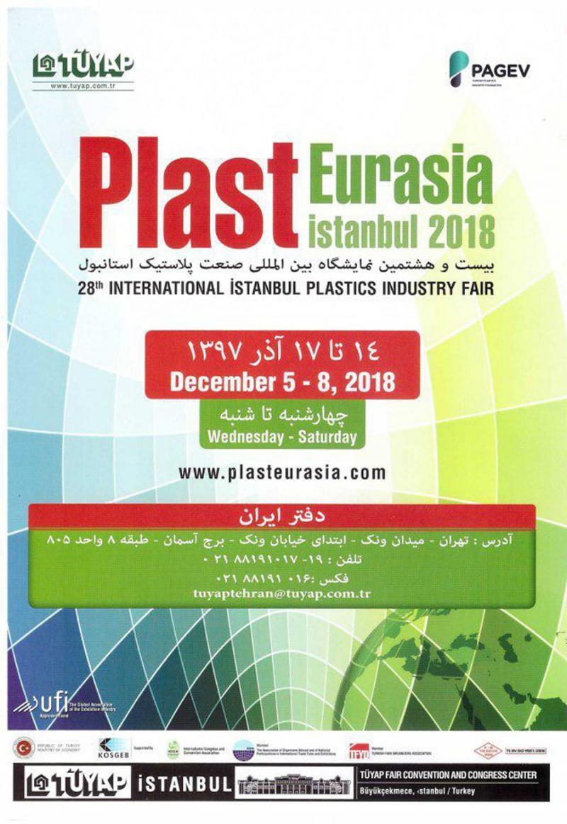 نمایشگاه پلاستیک استانبول (اوراسیا پلاست) آذر 97