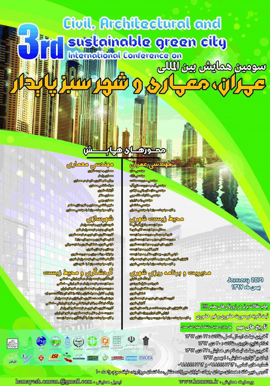 همایش عمران، معماری و شهر سبز پایدار؛همدان - بهمن 97