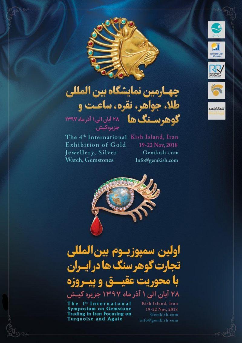 نمایشگاه طلا، جواهر، نقره، ساعت و گوهرسنگ ها و سمپوزیوم تجارت گوهرسنگ ها در ایران با محوریت عقیق و پیروزه جزیره کیش آبان و آذر 97