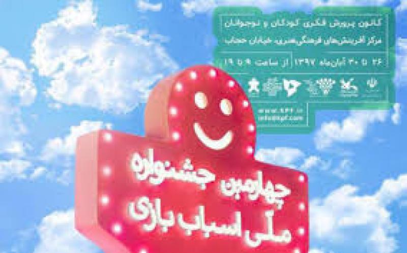 جشنواره اسباببازی ؛کانون پرورش فکری تهران - آبان - 97
