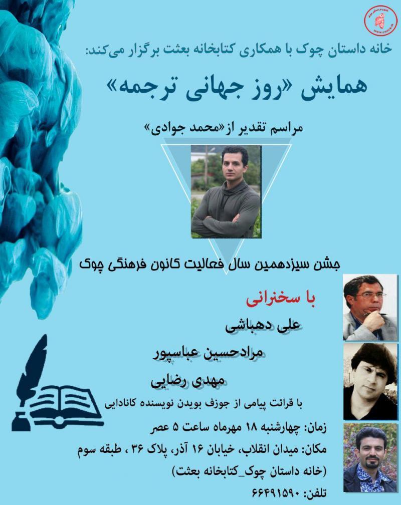 همایش روز جهانی ترجمه با تقدیر از محمد جوادی ؛تهران - مهر 97