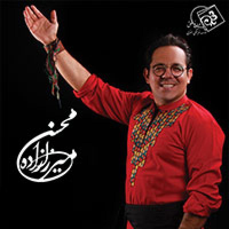 کنسرت محسن میرزازاده ؛تهران - آبان 97