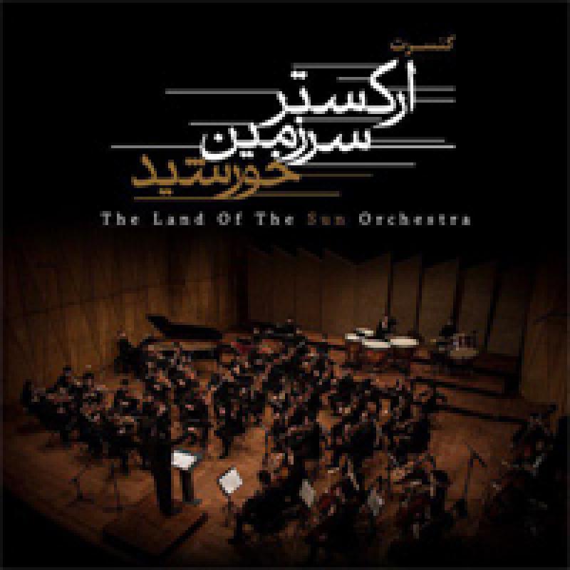 کنسرت ارکستر سرزمین خورشید؛تهران - آبان 97