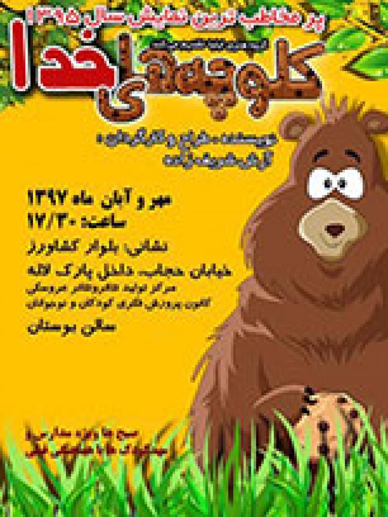 نمایش کودک و نوجوان کلوچه های خدا ؛تهران - مهر 97