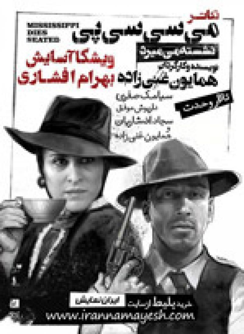 تئاتر می سی سی پی نشسته می میرد ؛تهران - مهر 97