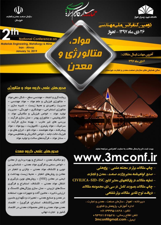کنفرانس مهندسی مواد، متالورژی و معدن ؛اهواز - دی 97