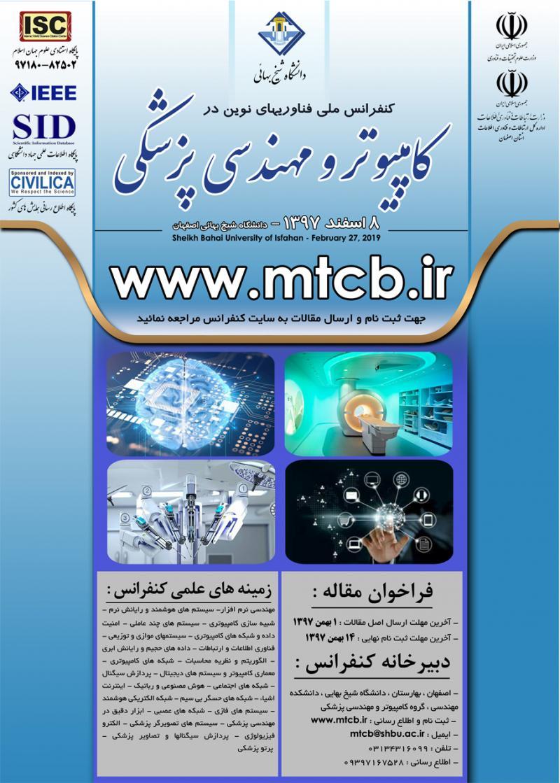 کنفرانس کامپیوتر و مهندسی پزشکی ؛اصفهان - اسفند 97