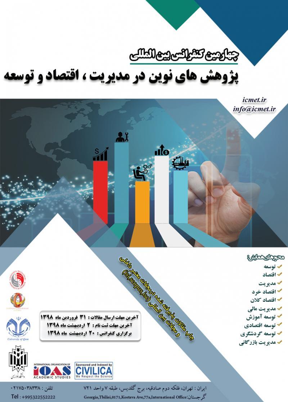 کنفرانس بین المللی پژوهش در مديريت ، اقتصاد و توسعه؛تفلیس  - اردیبهشت 98