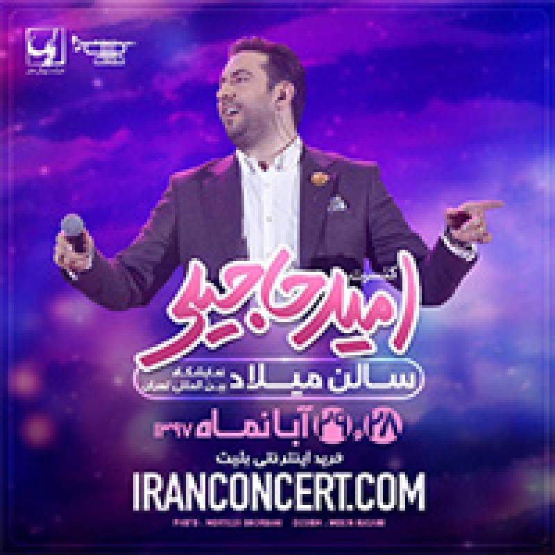 کنسرت امید حاجیلی؛تهران - آبان 97