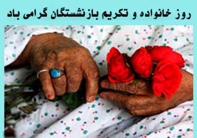 روز ملی خانواده و تکریم بازنشستگان آبان 97