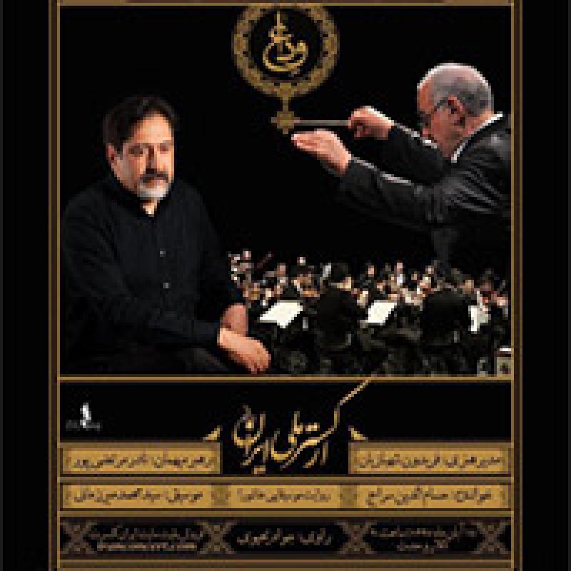 کنسرت ارکستر ملی ایران (نادر مرتضی پور، حسام الدین سراج) ؛تهران - آبان 97