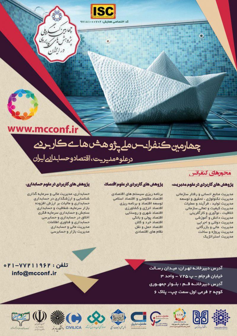 کنفرانس پژوهش های کاربردی در علوم مدیریت، اقتصاد و حسابداری ایران ؛قم - آذر 97