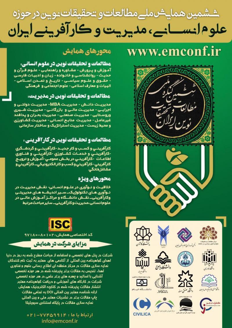 همایش مطالعات و تحقیقات نوین در حوزه علوم انسانی، مدیریت و کارآفرینی ایران؛تهران - دی 97
