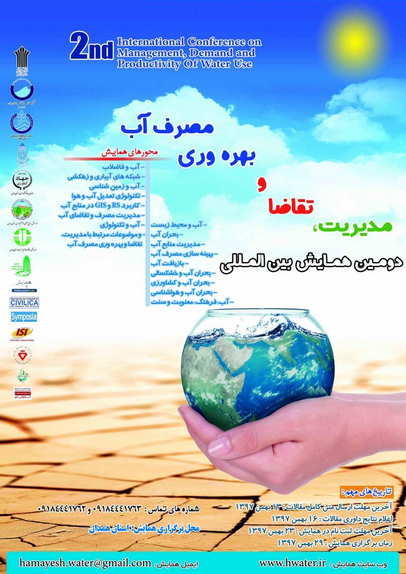 همایش مدیریت، تقاضا و بهره وری مصرف آب ؛همدان - بهمن 97