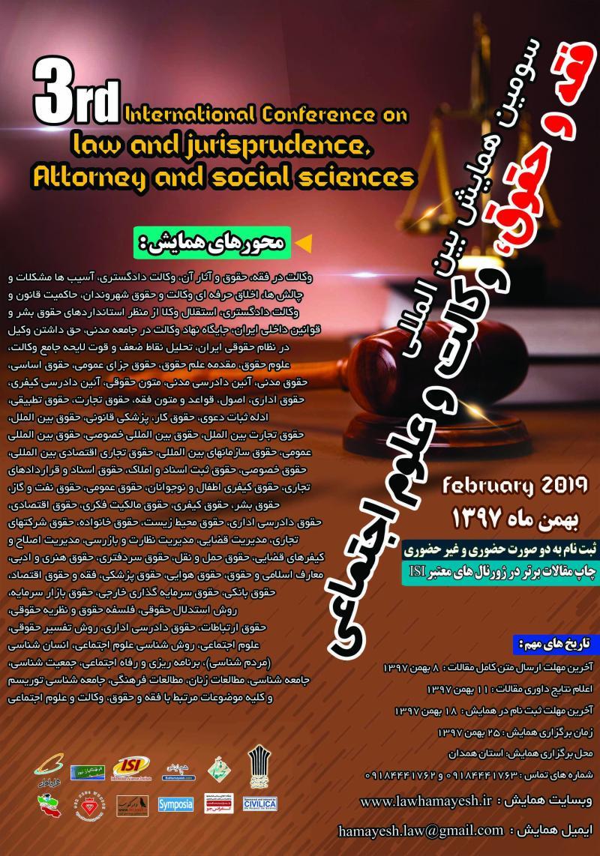 همایش فقه و حقوق، وکالت و علوم اجتماعی؛همدان - بهمن 97