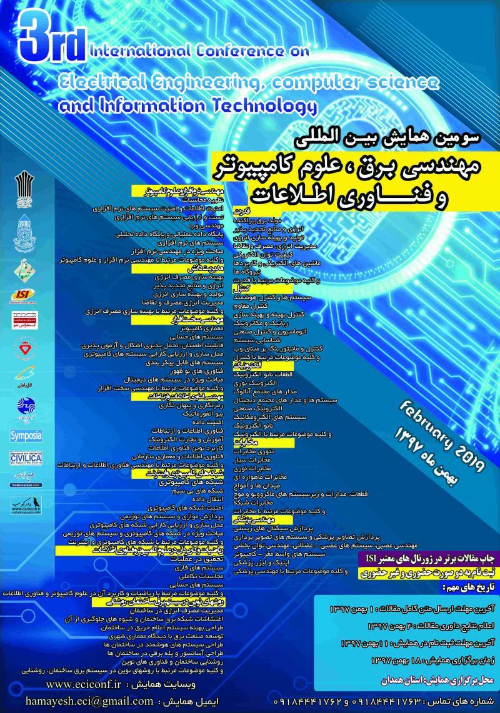 همایش مهندسی برق، علوم کامپیوتر و فناوری اطلاعات؛همدان - بهمن 97