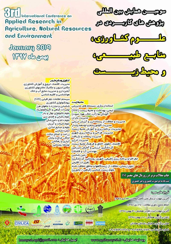 همایش پژوهش های کاربردی در علوم کشاورزی، منابع طبیعی و محیط زیست؛همدان - بهمن 97