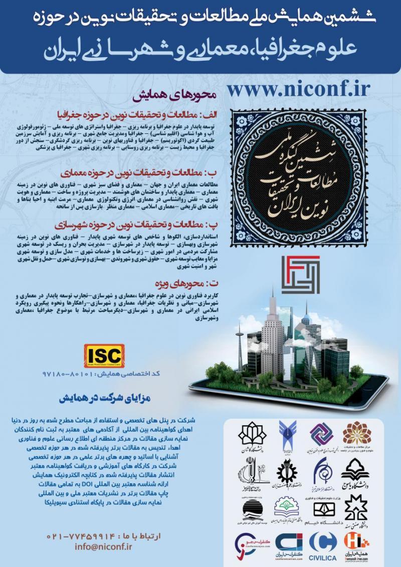 همایش مطالعات و تحقیقات نوین در حوزه علوم جغرافیا، معماری و شهرسازی ایران؛تهران - دی 97