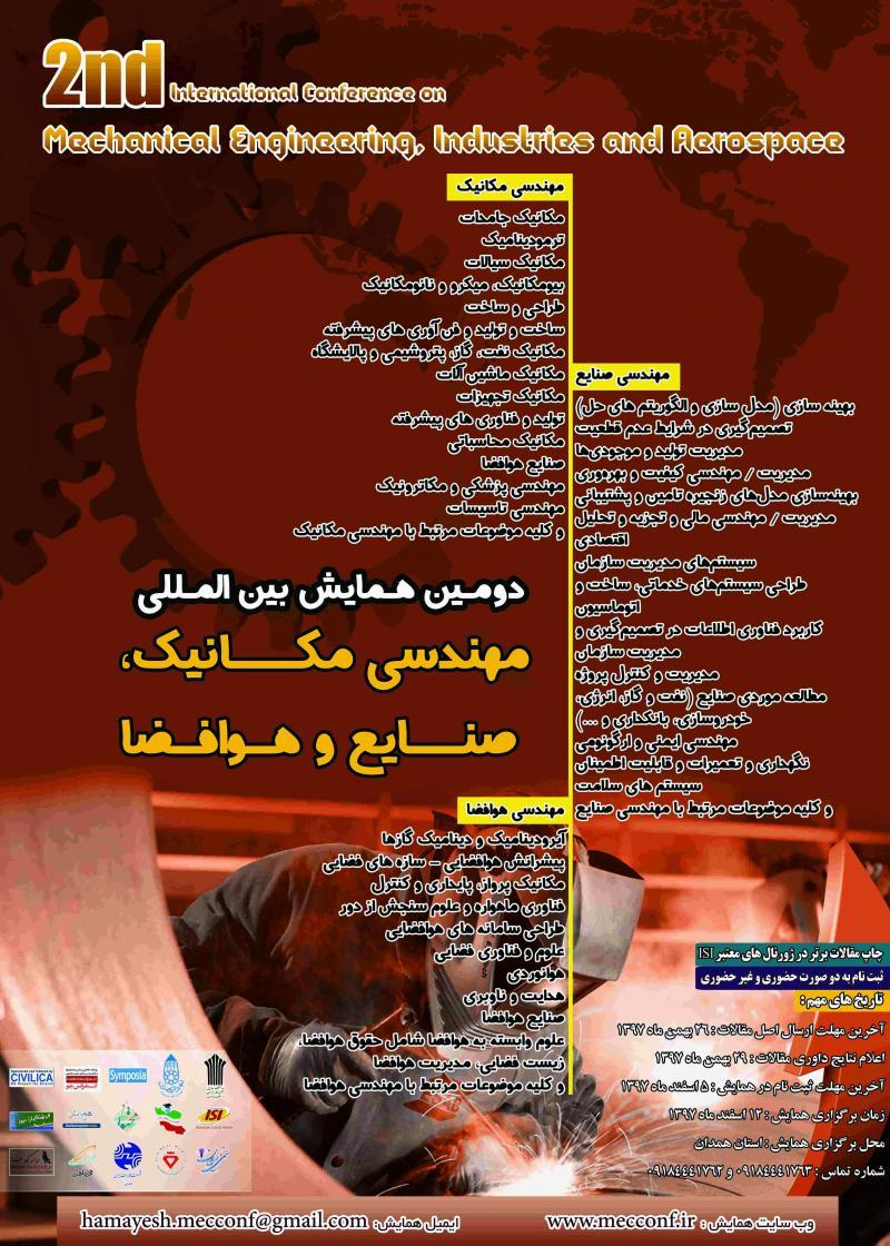 همایش مهندسی مکانیک، صنایع و هوافضا؛همدان - اسفند 97