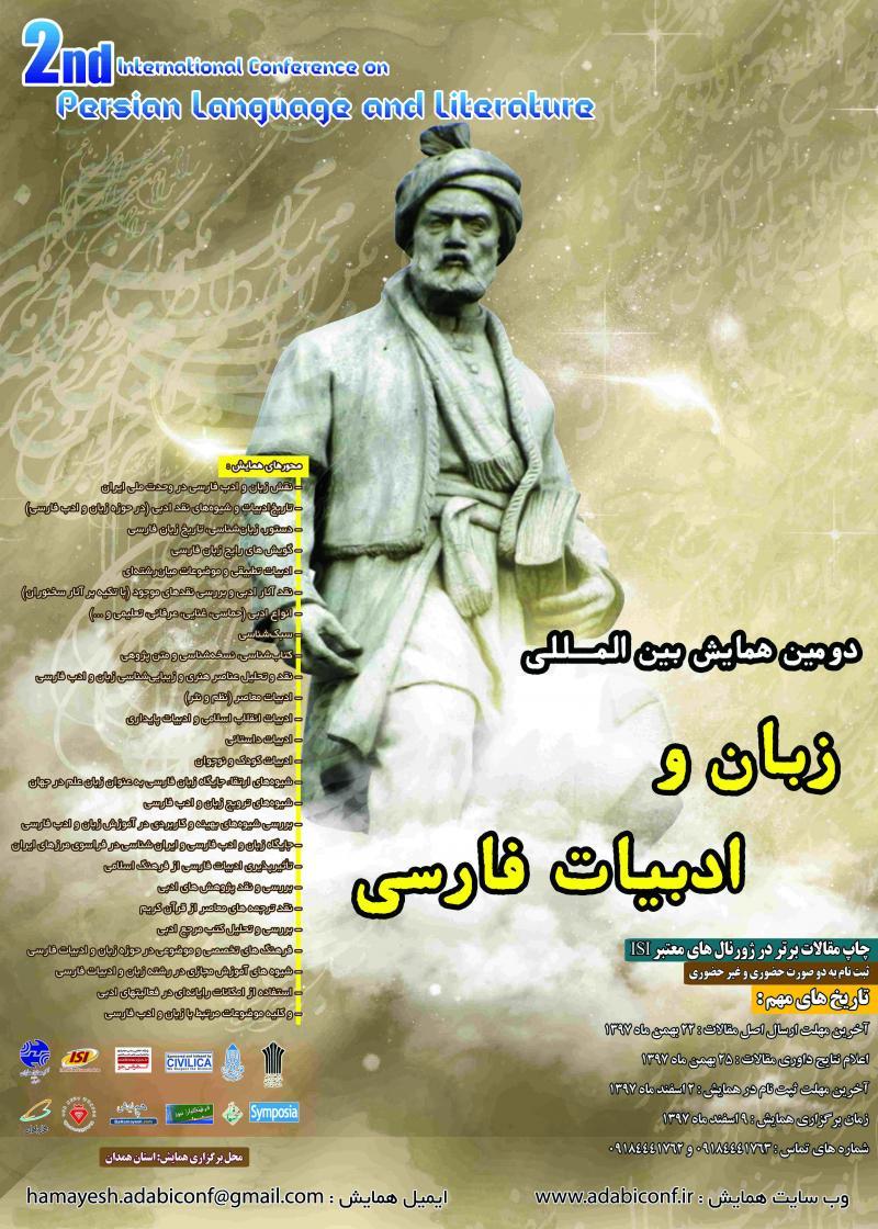 همایش زبان و ادبیات فارسی؛همدان - اسفند 97