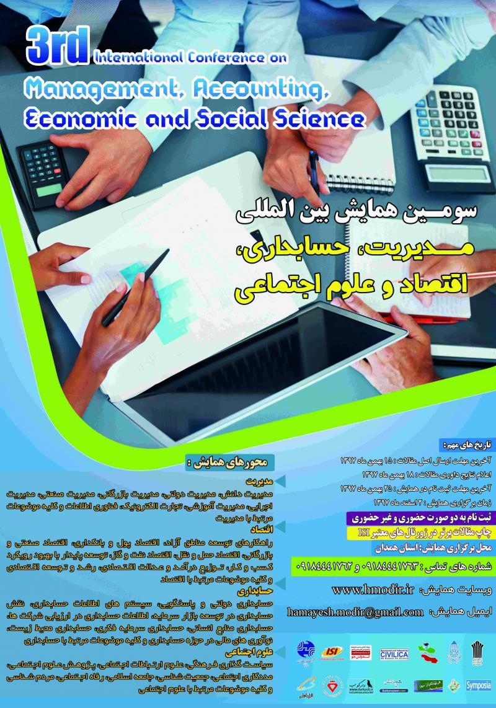 همایش مدیریت، حسابداری، اقتصاد و علوم اجتماعی؛همدان - اسفند 97