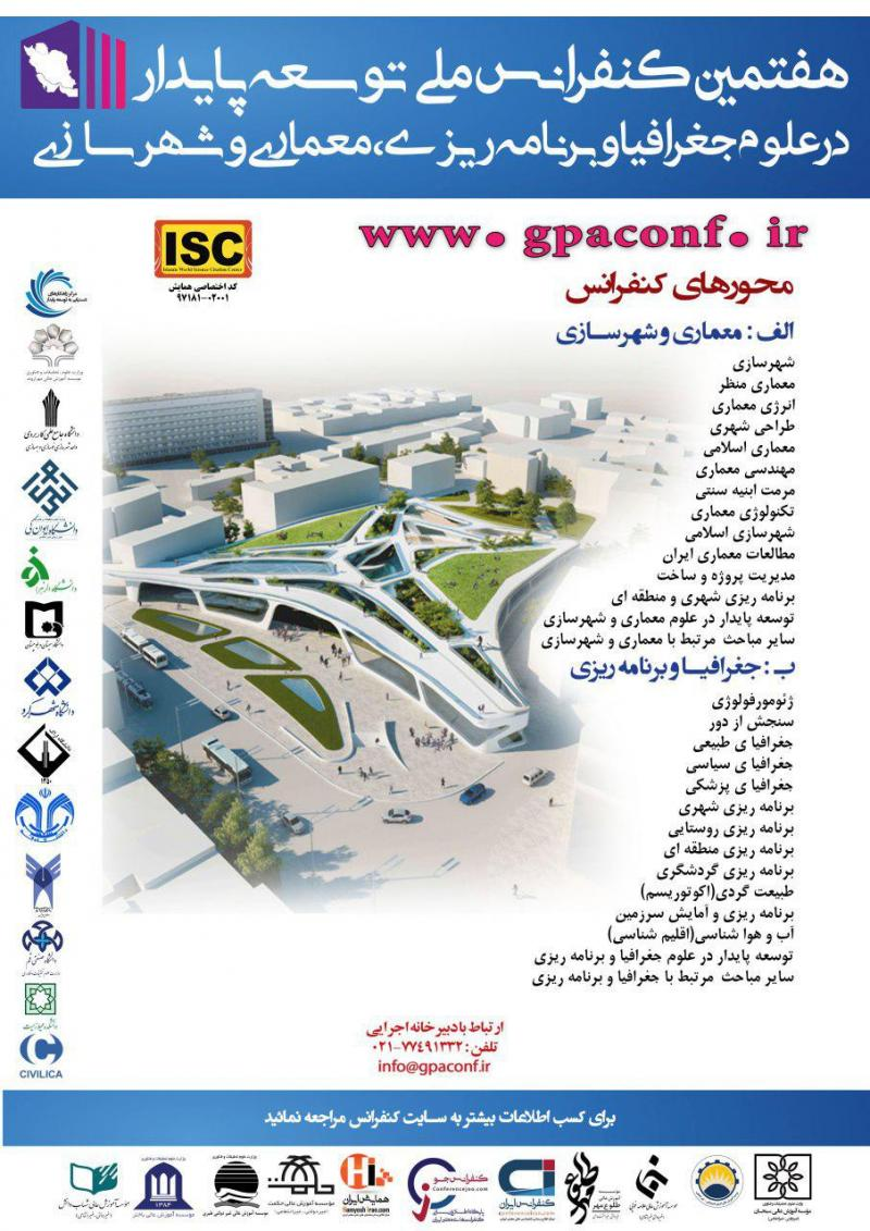 کنفرانس توسعه پایدار در علوم جغرافیا و برنامه ریزی,معماری و شهر سازی ؛تهران - دی 97