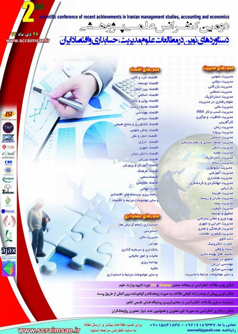 کنفرانس علمی پژوهشی دستاوردهای نوین در مطالعات علوم مدیریت، حسابداری و اقتصاد ایران ؛ایلام - دی 97