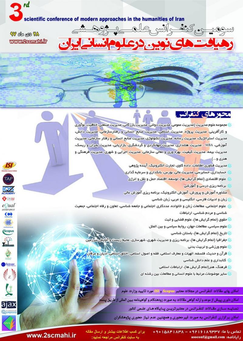 کنفرانس رهیافت های نوین در علوم انسانی ایران ؛ایلام - دی 97