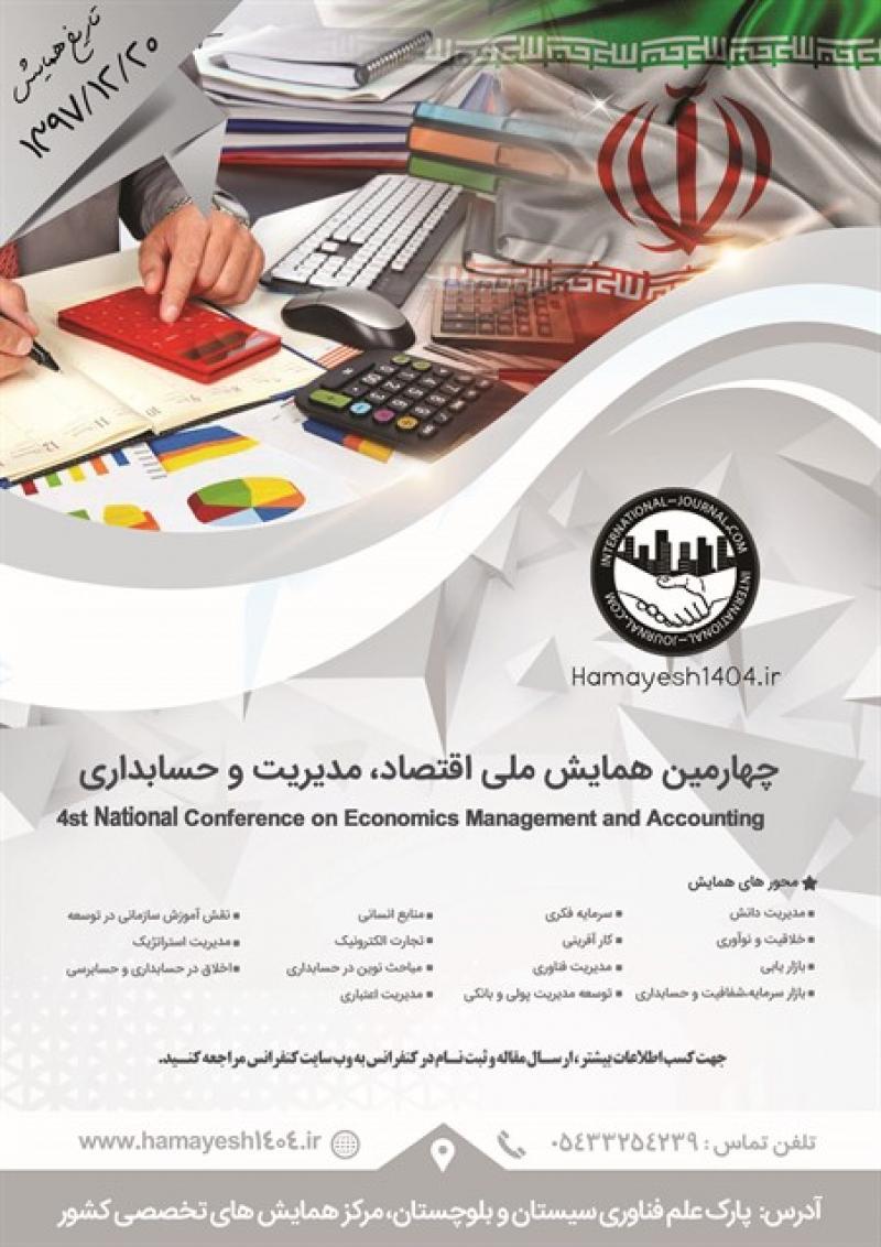 همایش اقتصاد، مدیریت و حسابداری ؛سیستان و بلوچستان - اسفند 97