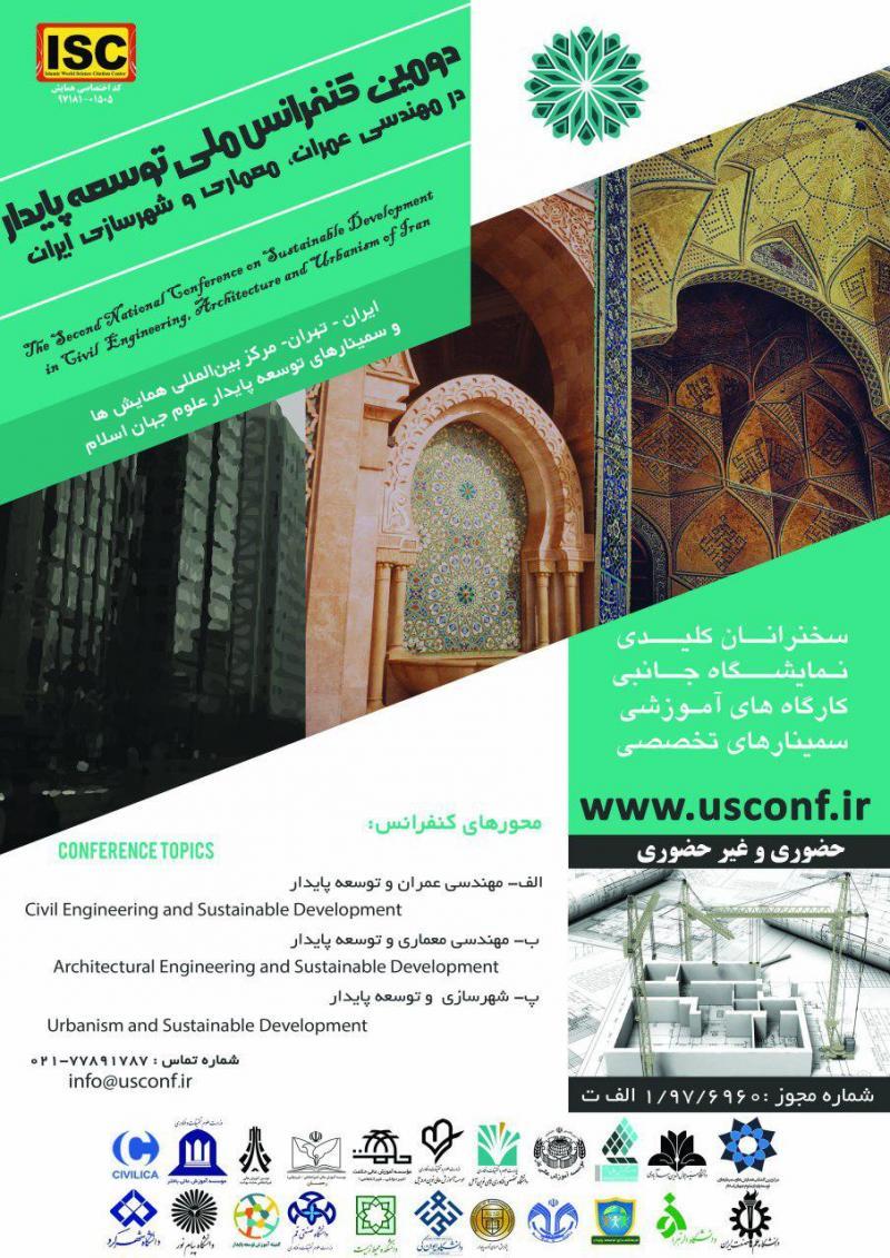 کنفرانس توسعه پایدار در مهندسی عمران، معماری و شهرسازی ایران ؛تهران - اسفند 97