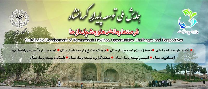 همایش توسعه پایدار استان کرمانشاه: فرصتها، چالش ها و چشم انداز ؛کرمانشاه - آذر 97