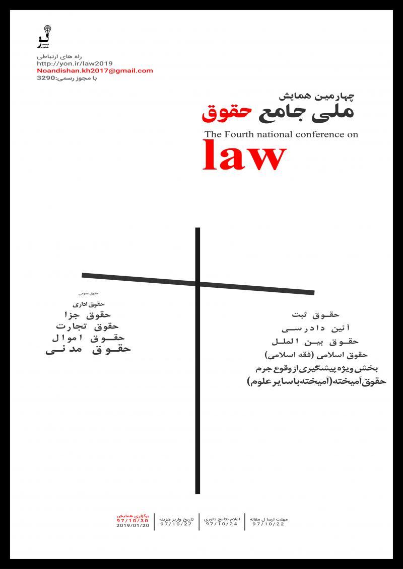 همایش ملی جامع حقوق ؛شیراز - دی 97