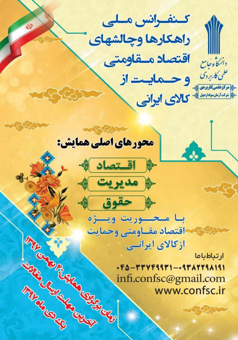 کنفرانس ملی راهکارها و چالشهای اقتصاد مقاومتی و حمایت از کالای ایرانی ؛اردبیل - بهمن 97