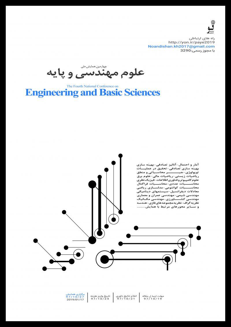 همایش ملی علوم مهندسی و پایه ؛شیراز - دی 97