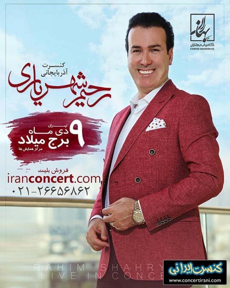 کنسرت رحیم شهریاری ؛تهران - دی 97