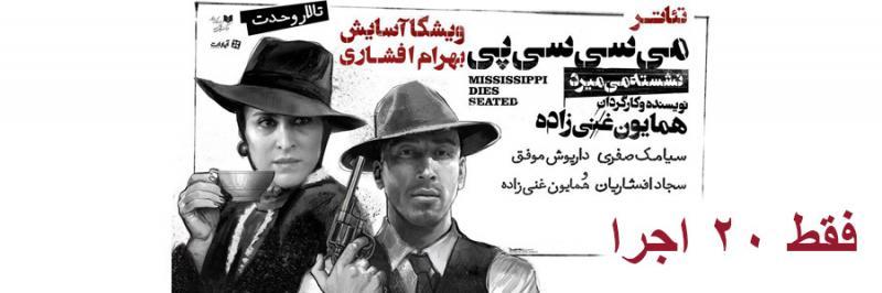 تئاتر می سی سی پی نشسته می میرد تهران آبان 97