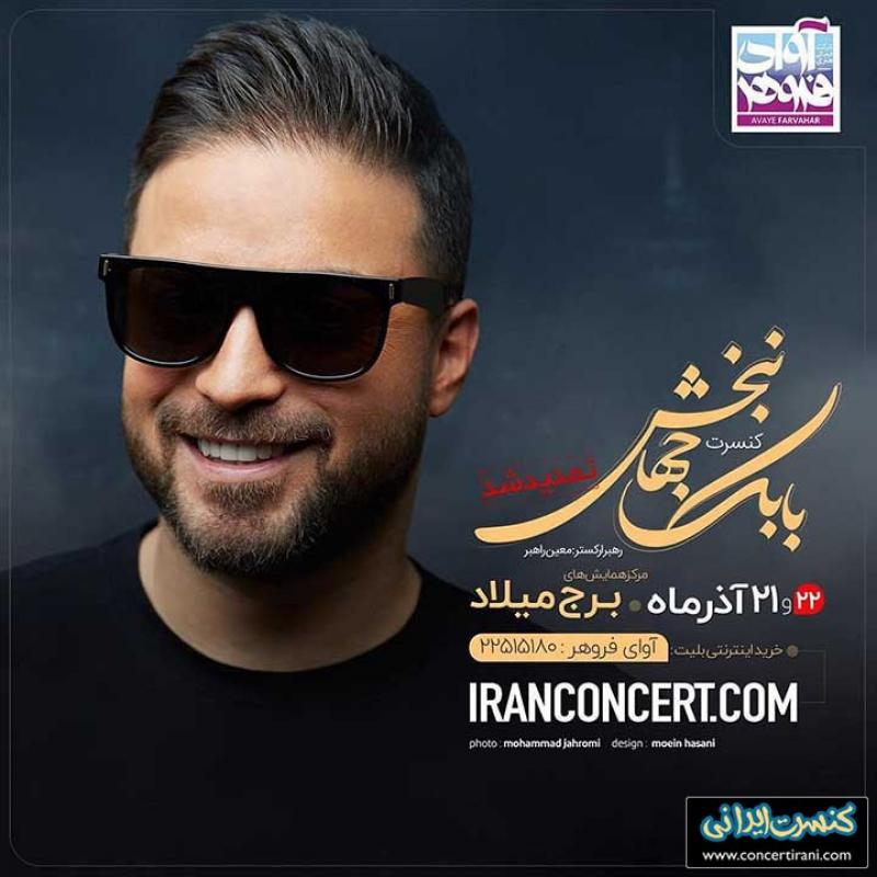 کنسرت بابک جهانبخش ؛ تهران - آذر 97