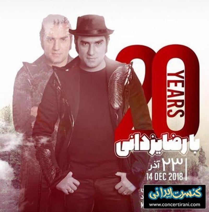 کنسرت رضا یزدانی؛تهران -آذر 97