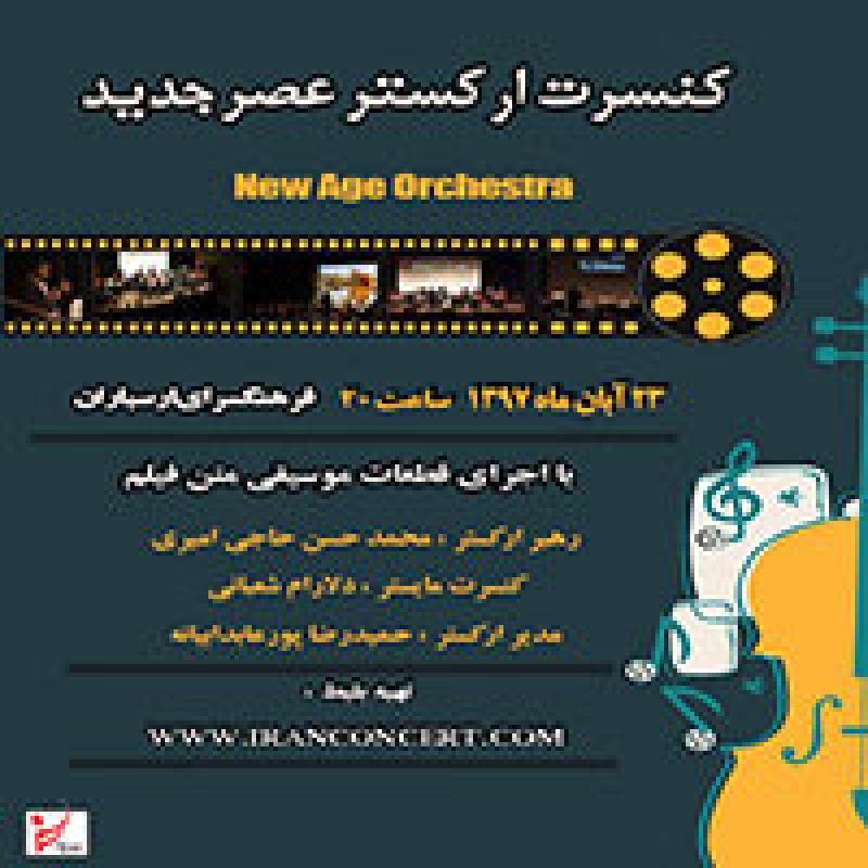 کنسرت ارکستر عصر جدید ؛تهران - آبان 97