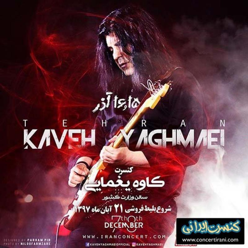 کنسرت کاوه یغمایی ؛ تهران - آذر 97