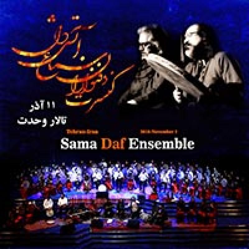 کنسرت گروه دف نوازان سماع؛تهران - آذر 97