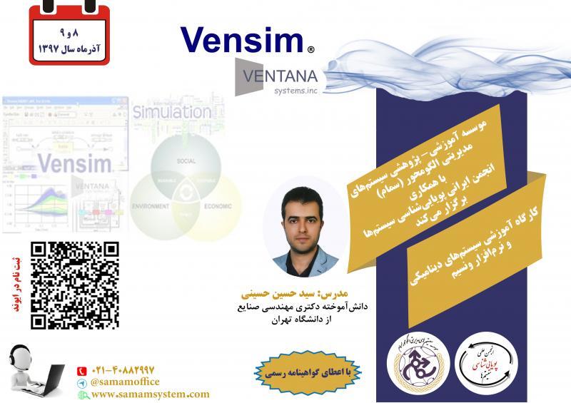 کارگاه عمومی آموزشی سیستم های دینامیکی با نرم افزار Vensim ؛تهران - آذر 97