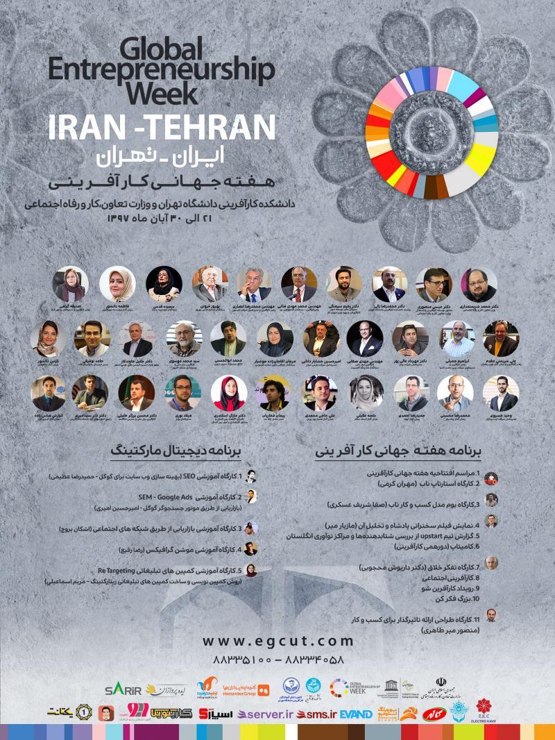 هفته جهانی کارآفرینی تهران آبان 97