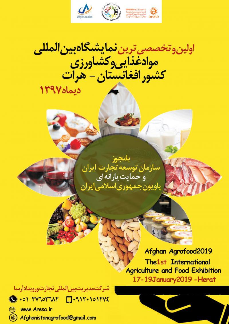 نمایشگاه موادغذایی و کشاورزی ؛افغانستان - دی 97
