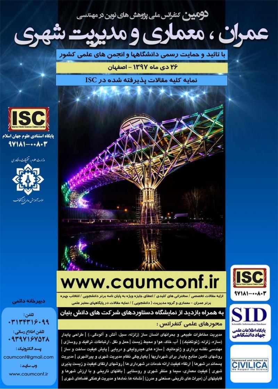 کنفرانس مهندسی عمران، معماری و مدیریت شهری ؛اصفهان - دی 97