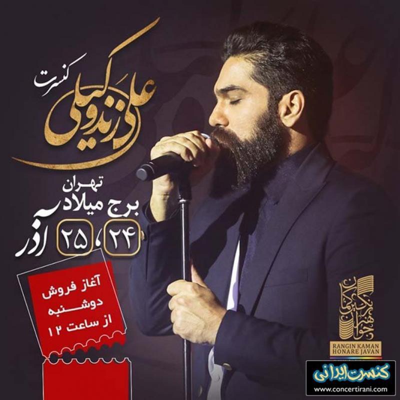 کنسرت علی زندوکیلی ؛ تهران - آذر 97