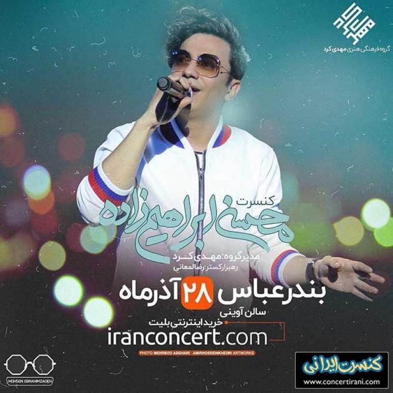 کنسرت محسن ابراهیم زاده ؛ بهشهر - آذر 97