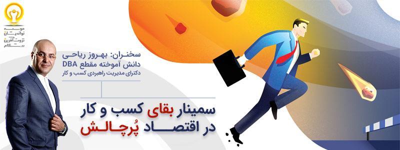 سمینار بقای کسب و کار در اقتصاد پر چالش ؛تهران - دی 97