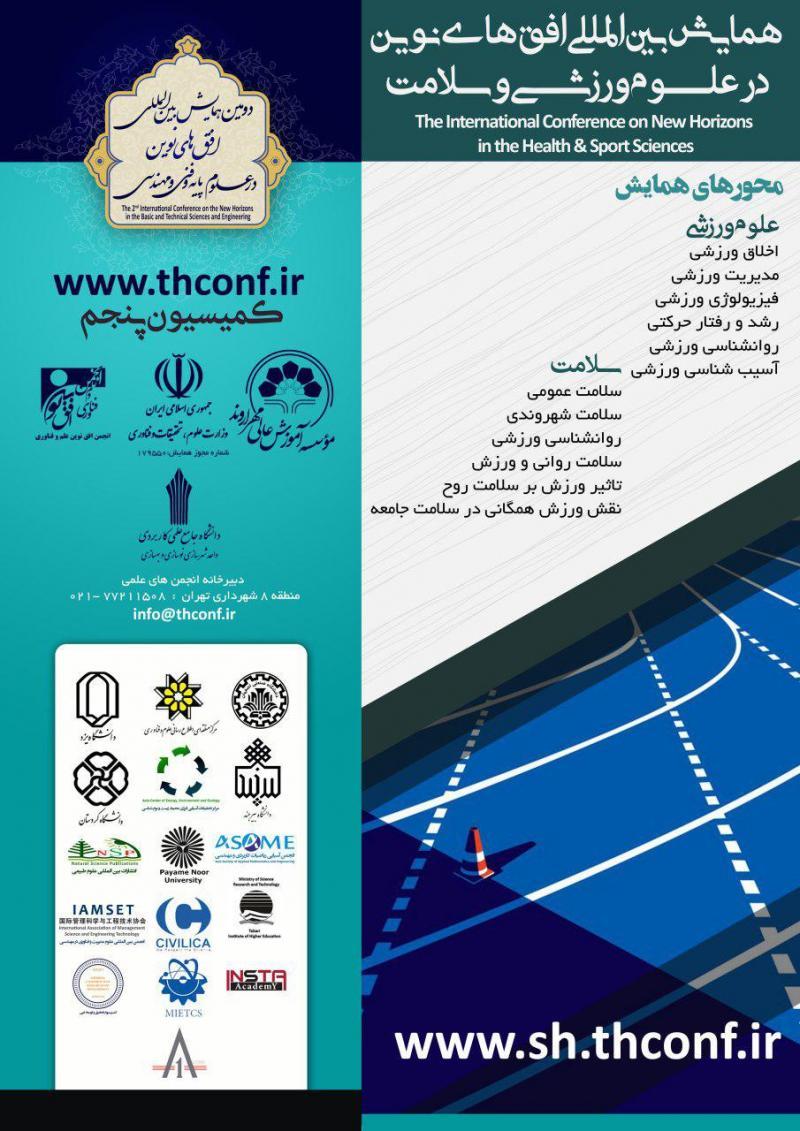 همایش افق های نوین در علوم ورزشی و سلامت تهران آذر 97